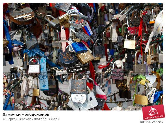 Замочки молодоженов, фото № 248947, снято 6 апреля 2008 г. (c) Сергей Терехов / Фотобанк Лори