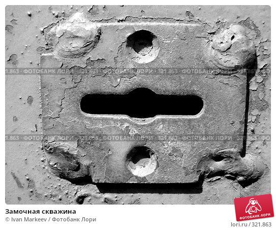 Замочная скважина, фото № 321863, снято 14 июня 2008 г. (c) Василий Каргандюм / Фотобанк Лори