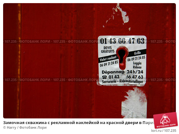 Замочная скважина с рекламной наклейкой на красной двери в Париже, Франция, фото № 107235, снято 27 февраля 2006 г. (c) Harry / Фотобанк Лори