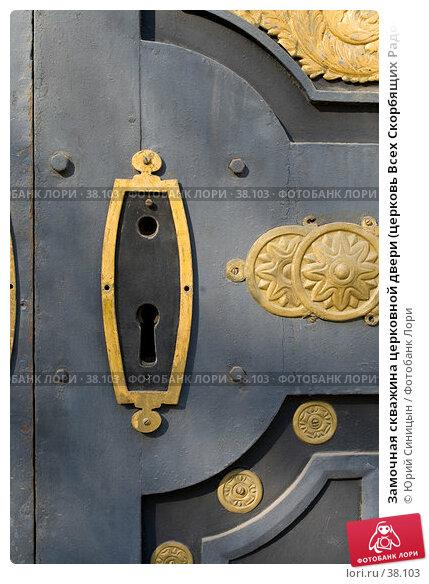 Замочная скважина церковной двери (церковь Всех Скорбящих Радости), фото № 38103, снято 29 марта 2007 г. (c) Юрий Синицын / Фотобанк Лори