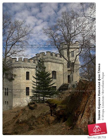 Замок барона Николая фон Глена, фото № 28719, снято 16 апреля 2006 г. (c) Игорь Соколов / Фотобанк Лори
