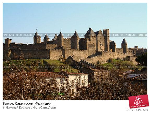 Замок Каркассон. Франция., фото № 198683, снято 30 декабря 2006 г. (c) Николай Коржов / Фотобанк Лори