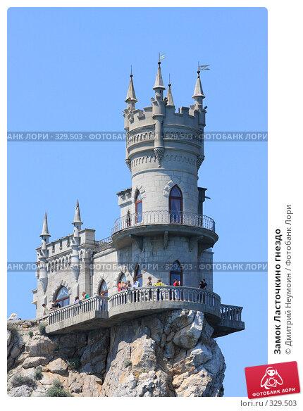 Замок Ласточкино гнездо, эксклюзивное фото № 329503, снято 1 мая 2008 г. (c) Дмитрий Нейман / Фотобанк Лори