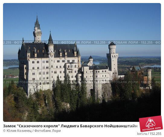 "Купить «Замок ""Сказочного короля"" Людвига Баварского Нойшванштайн», фото № 152255, снято 15 октября 2007 г. (c) Юлия Козинец / Фотобанк Лори"