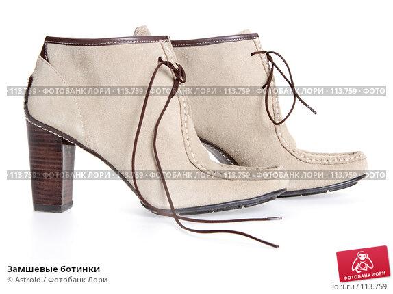 Замшевые ботинки, фото № 113759, снято 10 февраля 2007 г. (c) Astroid / Фотобанк Лори