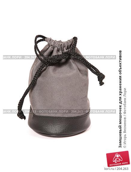Замшевый мешочек для хранения объективов, фото № 204263, снято 17 февраля 2008 г. (c) Игорь Веснинов / Фотобанк Лори