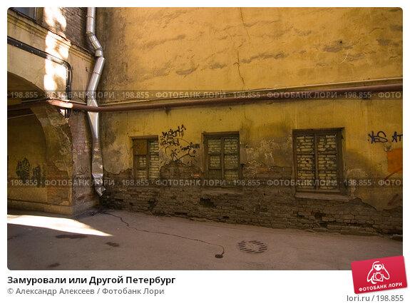 Замуровали или Другой Петербург, эксклюзивное фото № 198855, снято 17 мая 2007 г. (c) Александр Алексеев / Фотобанк Лори