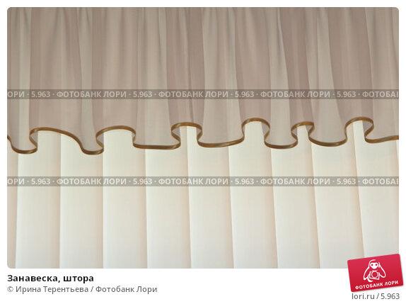 Занавеска, штора, эксклюзивное фото № 5963, снято 20 августа 2005 г. (c) Ирина Терентьева / Фотобанк Лори