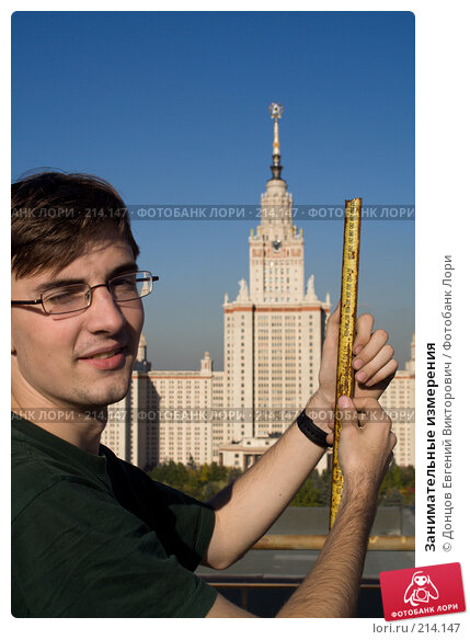 Занимательные измерения, фото № 214147, снято 21 сентября 2007 г. (c) Донцов Евгений Викторович / Фотобанк Лори