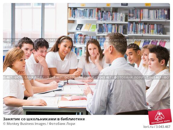 Купить «Занятие со школьниками в библиотеке», фото № 3043467, снято 13 февраля 2007 г. (c) Monkey Business Images / Фотобанк Лори