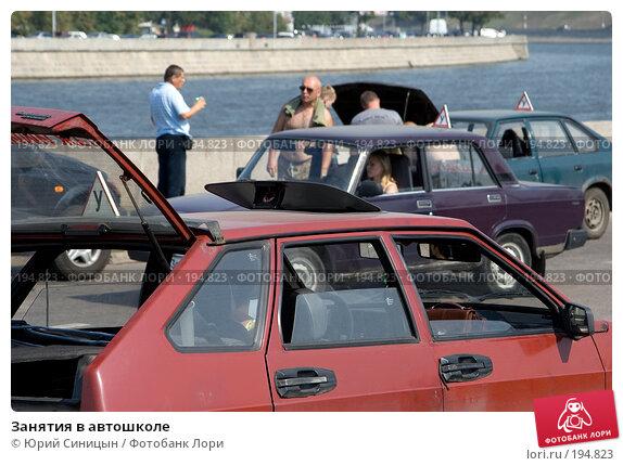 Купить «Занятия в автошколе», фото № 194823, снято 16 августа 2007 г. (c) Юрий Синицын / Фотобанк Лори