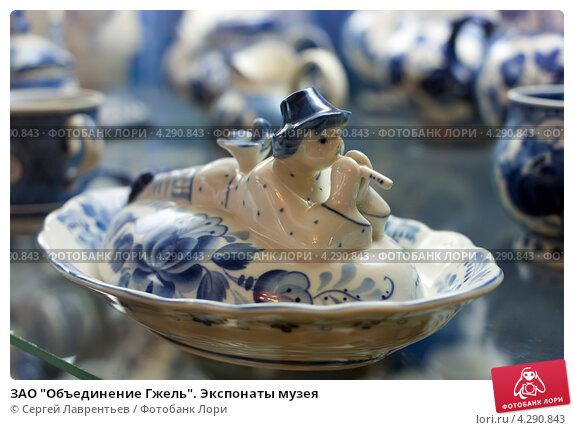 Музей в москве член под гжель