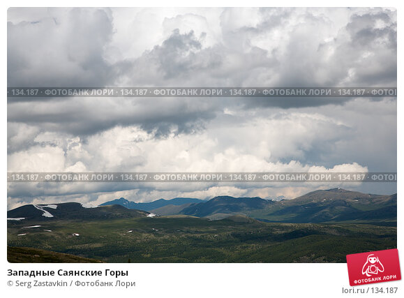 Западные Саянские Горы, фото № 134187, снято 30 июня 2006 г. (c) Serg Zastavkin / Фотобанк Лори