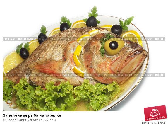 Запеченная рыба на тарелке, фото № 311531, снято 31 мая 2008 г. (c) Павел Савин / Фотобанк Лори