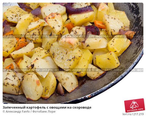 Купить «Запеченный картофель с овощами на скороводе», фото № 217219, снято 21 марта 2018 г. (c) Александр Fanfo / Фотобанк Лори