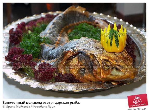Запеченный целиком осетр. царская рыба., фото № 86411, снято 8 сентября 2007 г. (c) Ирина Мойсеева / Фотобанк Лори