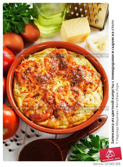 Купить «Запеканка из цветной капусты с помидорами и сыром на столе», фото № 27507255, снято 10 ноября 2017 г. (c) Надежда Мишкова / Фотобанк Лори