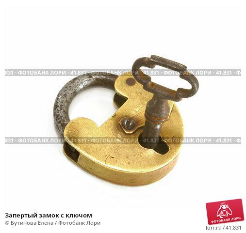 Запертый замок с ключом, фото № 41831, снято 20 марта 2007 г. (c) Бутинова Елена / Фотобанк Лори