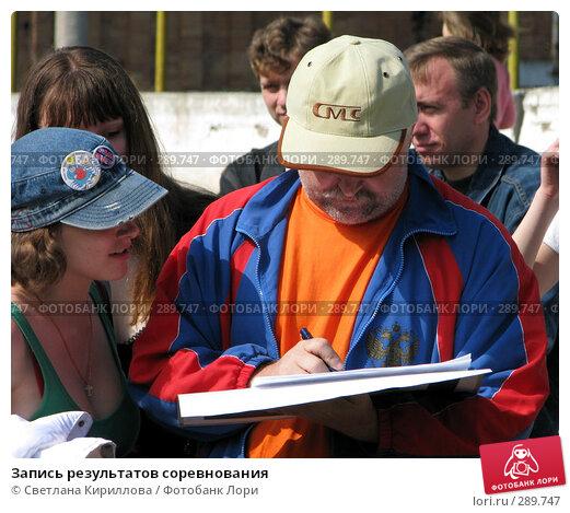 Купить «Запись результатов соревнования», фото № 289747, снято 18 мая 2008 г. (c) Светлана Кириллова / Фотобанк Лори
