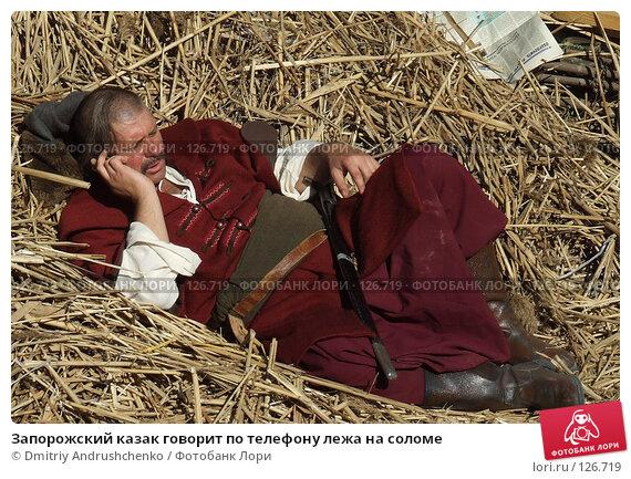 Запорожский казак говорит по телефону лежа на соломе, фото № 126719, снято 28 сентября 2007 г. (c) Dmitriy Andrushchenko / Фотобанк Лори
