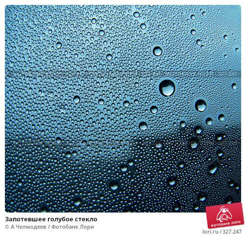 Запотевшее голубое стекло, фото № 327247, снято 15 марта 2007 г. (c) A Челмодеев / Фотобанк Лори