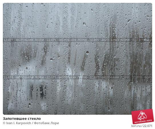 Запотевшее стекло, фото № 22071, снято 18 ноября 2006 г. (c) Ivan I. Karpovich / Фотобанк Лори
