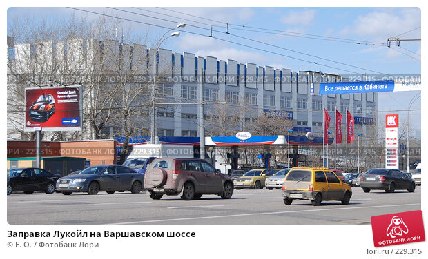 Заправка Лукойл на Варшавском шоссе, фото № 229315, снято 22 марта 2008 г. (c) Екатерина Овсянникова / Фотобанк Лори