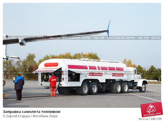 Купить «Заправка самолета топливом», фото № 140139, снято 31 октября 2007 г. (c) Сергей Старуш / Фотобанк Лори
