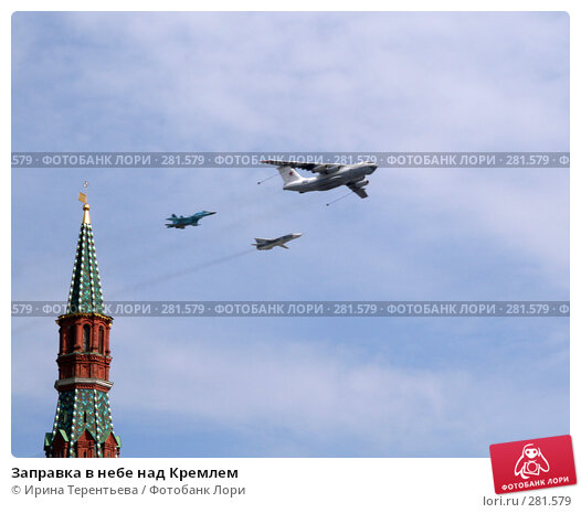 Заправка в небе над Кремлем, эксклюзивное фото № 281579, снято 9 мая 2008 г. (c) Ирина Терентьева / Фотобанк Лори