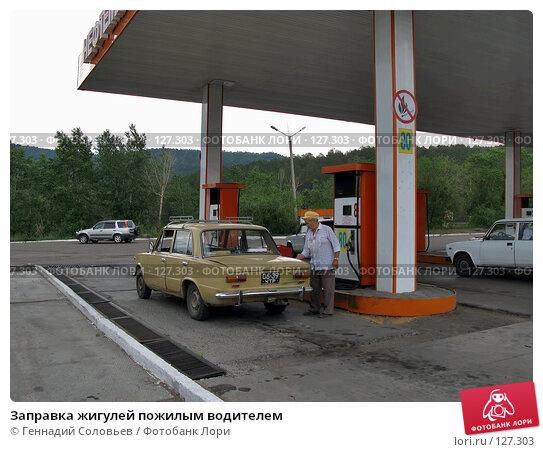 Заправка жигулей пожилым водителем, фото № 127303, снято 26 мая 2017 г. (c) Геннадий Соловьев / Фотобанк Лори