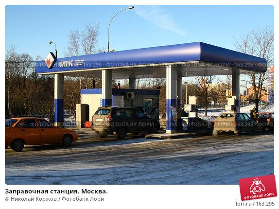 Купить «Заправочная станция. Москва.», фото № 163295, снято 23 декабря 2007 г. (c) Николай Коржов / Фотобанк Лори