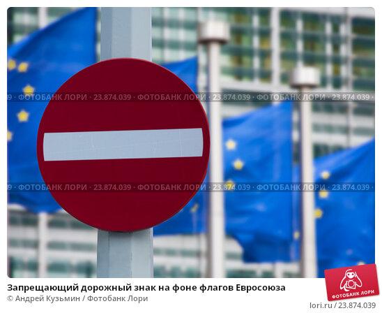 Купить «Запрещающий дорожный знак на фоне флагов Евросоюза», фото № 23874039, снято 9 августа 2014 г. (c) Андрей Кузьмин / Фотобанк Лори