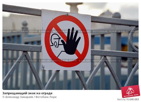 Купить «Запрещающий знак на ограде», фото № 6640683, снято 2 ноября 2014 г. (c) Александр Замараев / Фотобанк Лори
