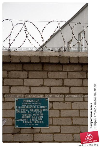 Запретная зона, фото № 228223, снято 2 марта 2008 г. (c) Юрий Егоров / Фотобанк Лори