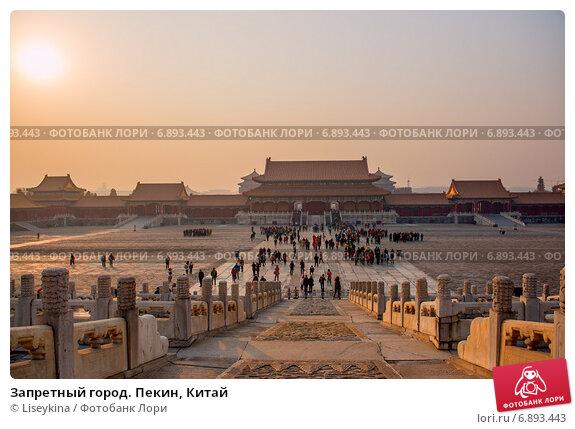 Купить «Запретный город. Пекин, Китай», фото № 6893443, снято 3 января 2015 г. (c) Liseykina / Фотобанк Лори