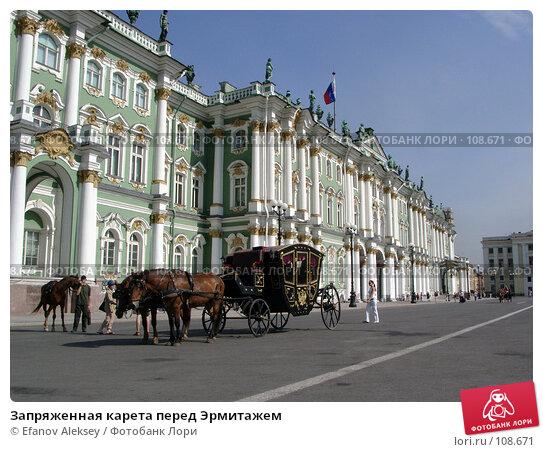 Запряженная карета перед Эрмитажем, фото № 108671, снято 4 августа 2004 г. (c) Efanov Aleksey / Фотобанк Лори