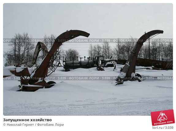 Купить «Запущенное хозяйство», фото № 3039, снято 24 марта 2006 г. (c) Николай Гернет / Фотобанк Лори