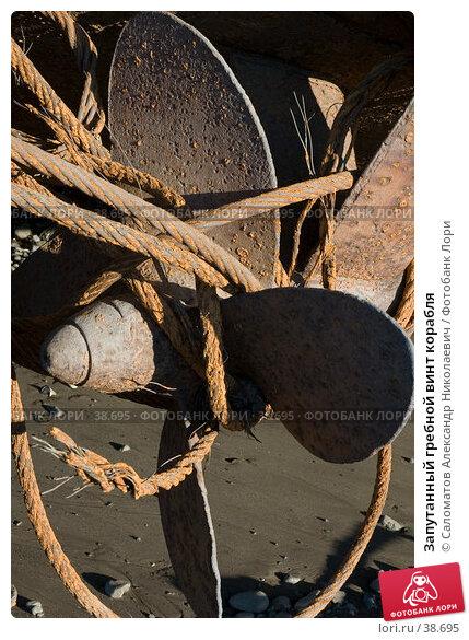 Запутанный гребной винт корабля, фото № 38695, снято 23 июля 2005 г. (c) Саломатов Александр Николаевич / Фотобанк Лори