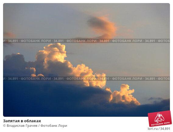 Запятая в облаках, фото № 34891, снято 25 июня 2006 г. (c) Владислав Грачев / Фотобанк Лори