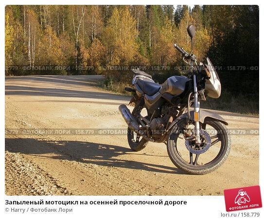 Запыленый мотоцикл на осенней проселочной дороге, фото № 158779, снято 23 сентября 2007 г. (c) Harry / Фотобанк Лори