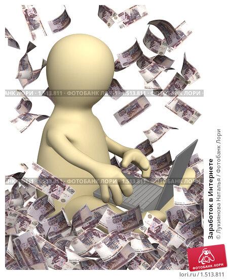 Купить «Заработок в Интернете», иллюстрация № 1513811 (c) Лукиянова Наталья / Фотобанк Лори