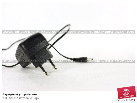 Зарядное устройство, фото № 312675, снято 6 июня 2008 г. (c) ФЕДЛОГ.РФ / Фотобанк Лори