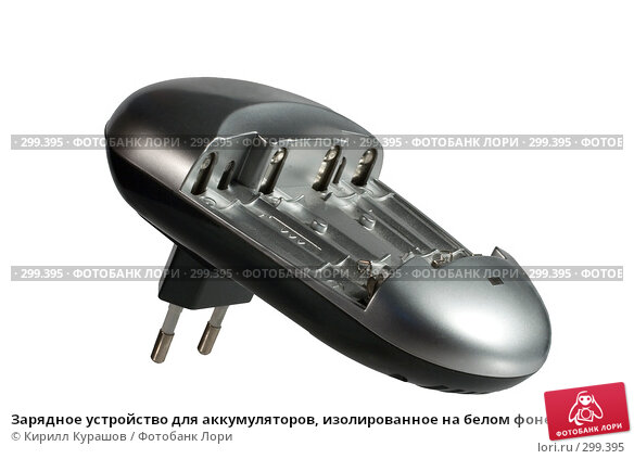 Зарядное устройство для аккумуляторов, изолированное на белом фоне, фото № 299395, снято 26 апреля 2008 г. (c) Кирилл Курашов / Фотобанк Лори