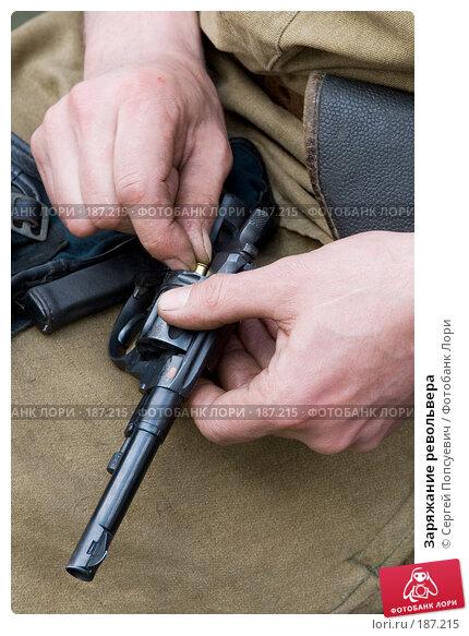 Заряжание револьвера, фото № 187215, снято 13 мая 2007 г. (c) Сергей Попсуевич / Фотобанк Лори