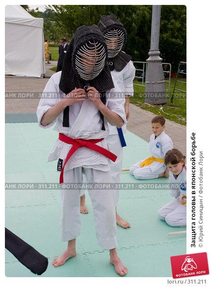 Защита головы в японской борьбе, фото № 311211, снято 31 мая 2008 г. (c) Юрий Синицын / Фотобанк Лори