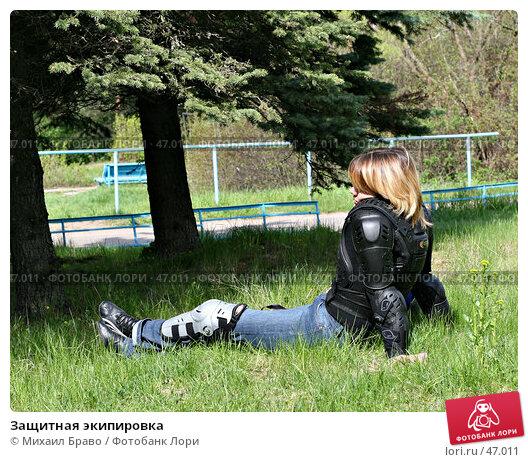 Купить «Защитная экипировка», фото № 47011, снято 20 мая 2007 г. (c) Михаил Браво / Фотобанк Лори