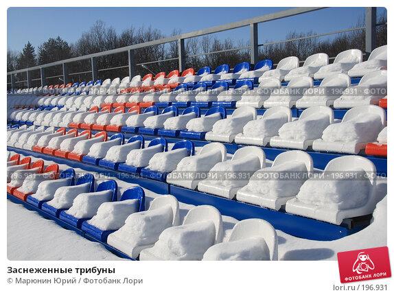 Заснеженные трибуны, фото № 196931, снято 4 февраля 2008 г. (c) Марюнин Юрий / Фотобанк Лори