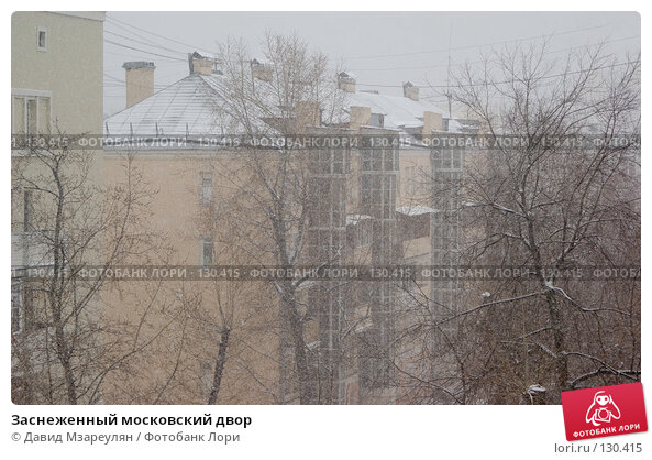 Заснеженный московский двор, фото № 130415, снято 28 ноября 2007 г. (c) Давид Мзареулян / Фотобанк Лори
