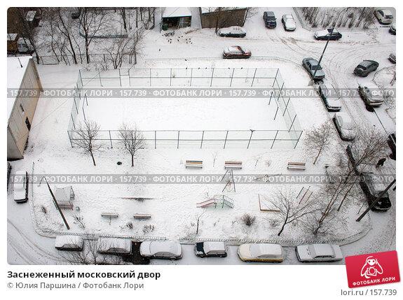 Заснеженный московский двор, фото № 157739, снято 17 ноября 2007 г. (c) Юлия Паршина / Фотобанк Лори