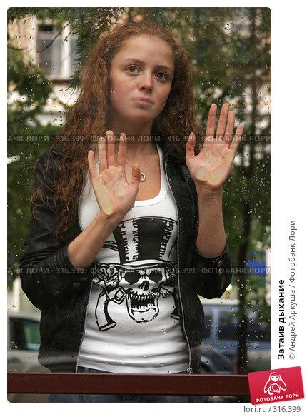 Затаив дыхание, фото № 316399, снято 3 июня 2008 г. (c) Андрей Аркуша / Фотобанк Лори